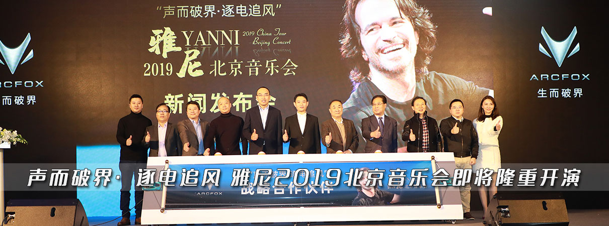 雅尼2019北京音乐会即将登陆人…