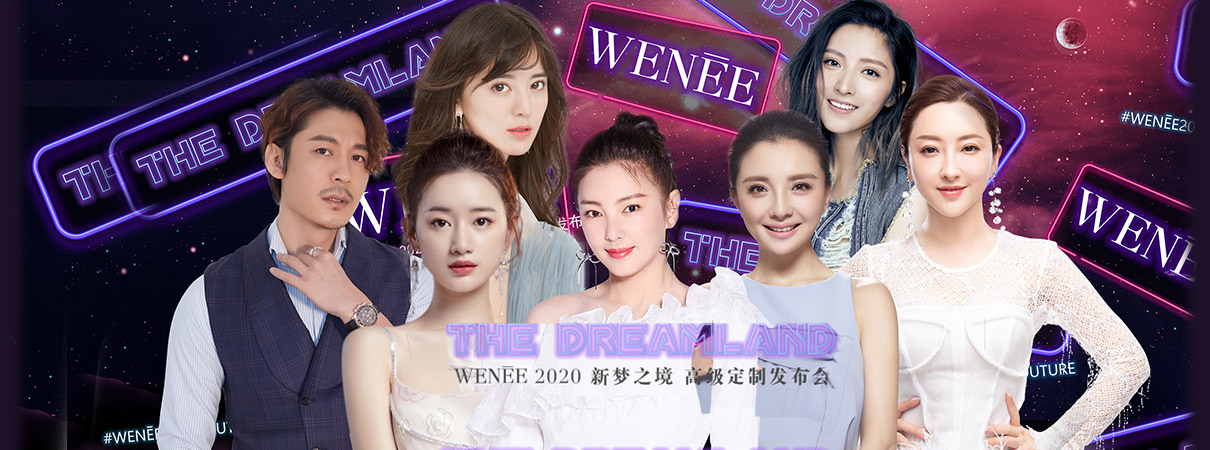 "众星亮相WENĒE2020""新…"