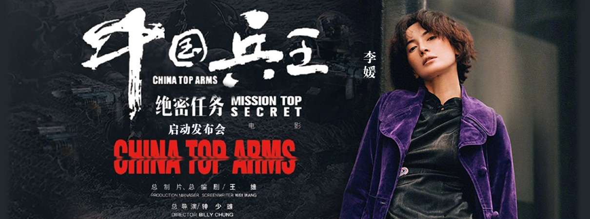 电影《中国兵王》绝密任务电影启动…
