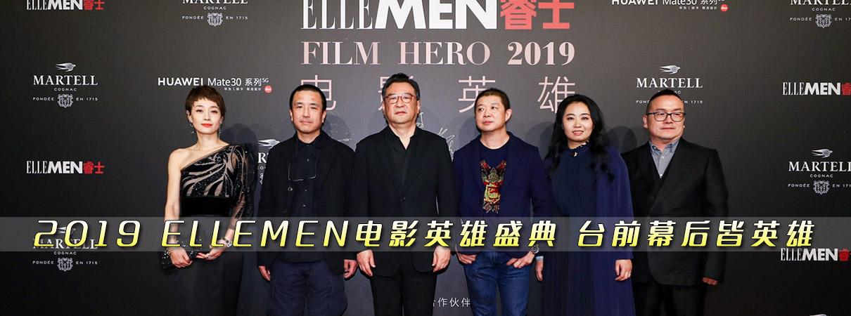 2019ELLEMEN电影英雄盛…