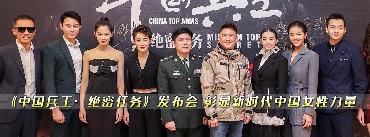 《中国兵王•绝密任务》发布会 彰…