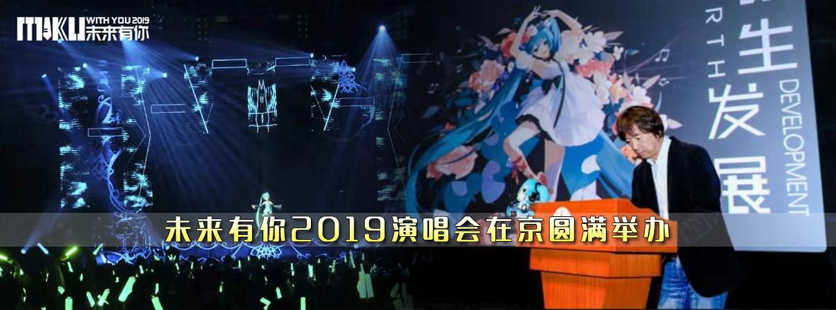 未来有你2019演唱会在京圆满举…