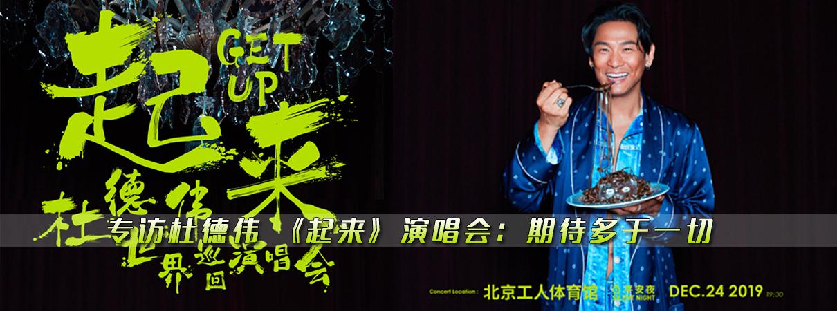 专访杜德伟-《起来》演唱会:期待…