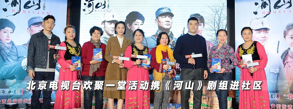 北京电视台欢聚一堂活动携《河山》…