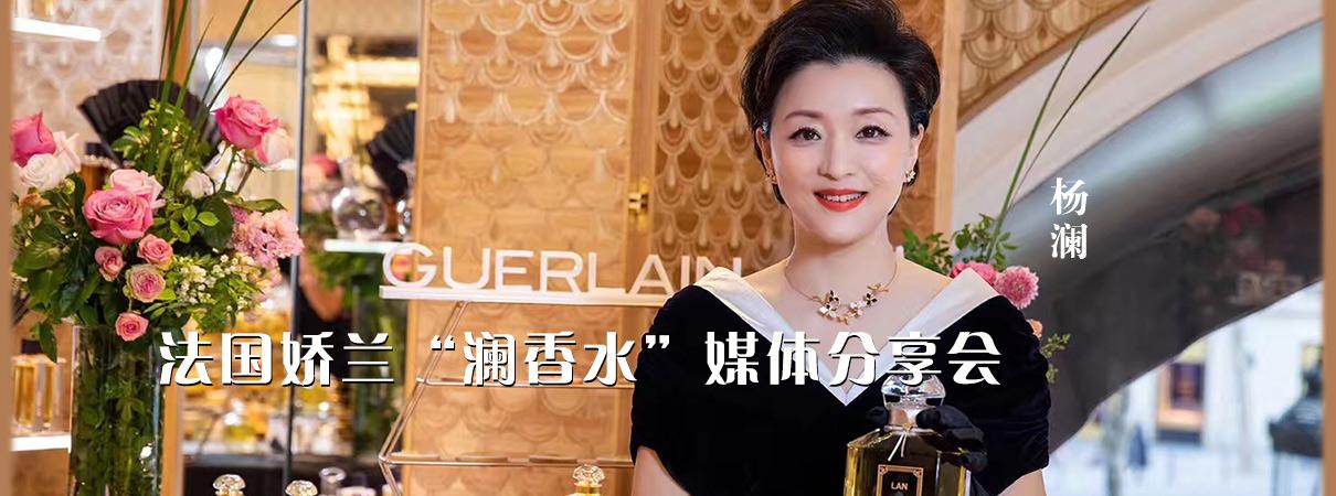 """杨澜亮相法国娇兰""""澜香水""""媒体分…"""