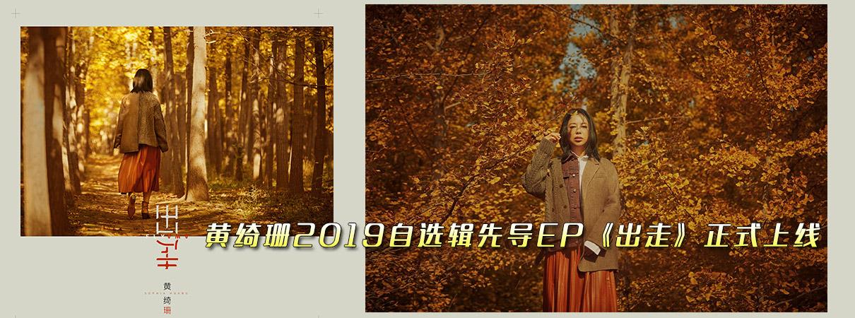 黄绮珊2019自选辑先导EP《出…