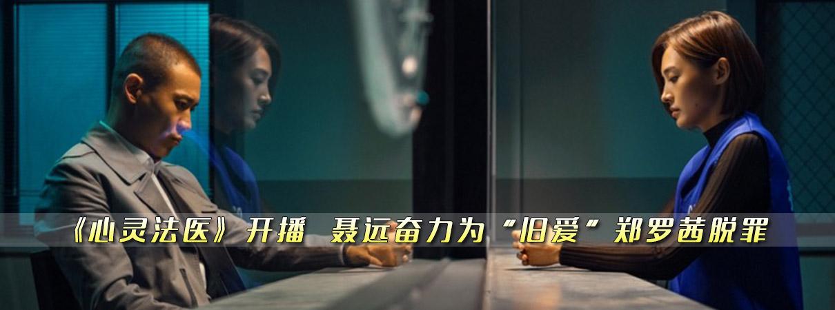 """《心灵法医》开播  聂远奋力为""""…"""