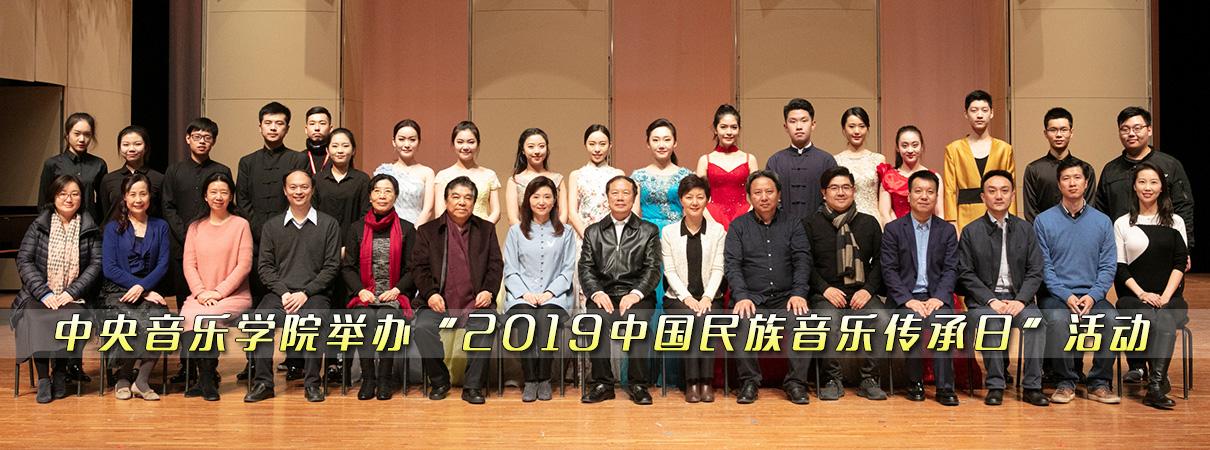 """中央音乐学院举办 """"2019中国…"""