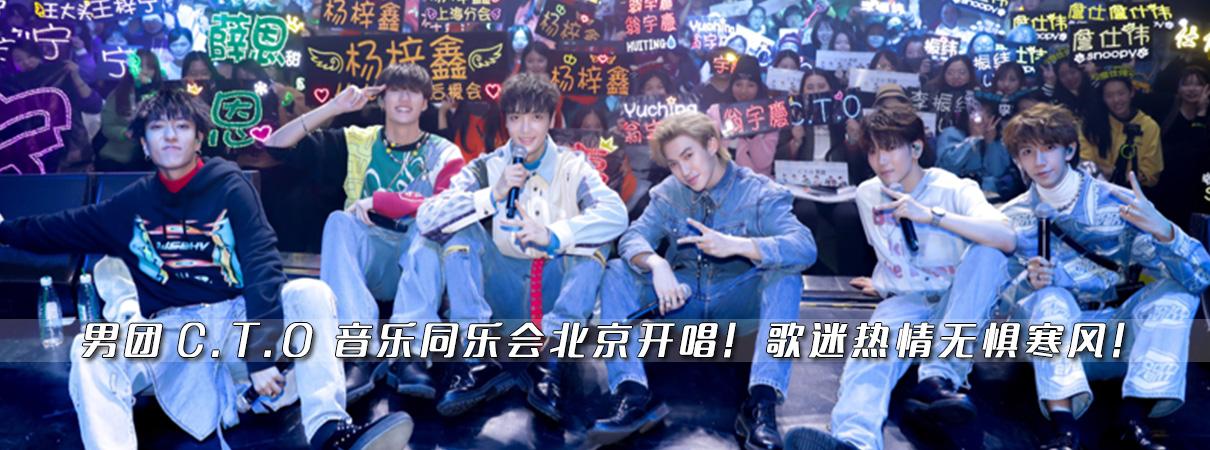 男团C.T.O音乐同乐会北京开唱…
