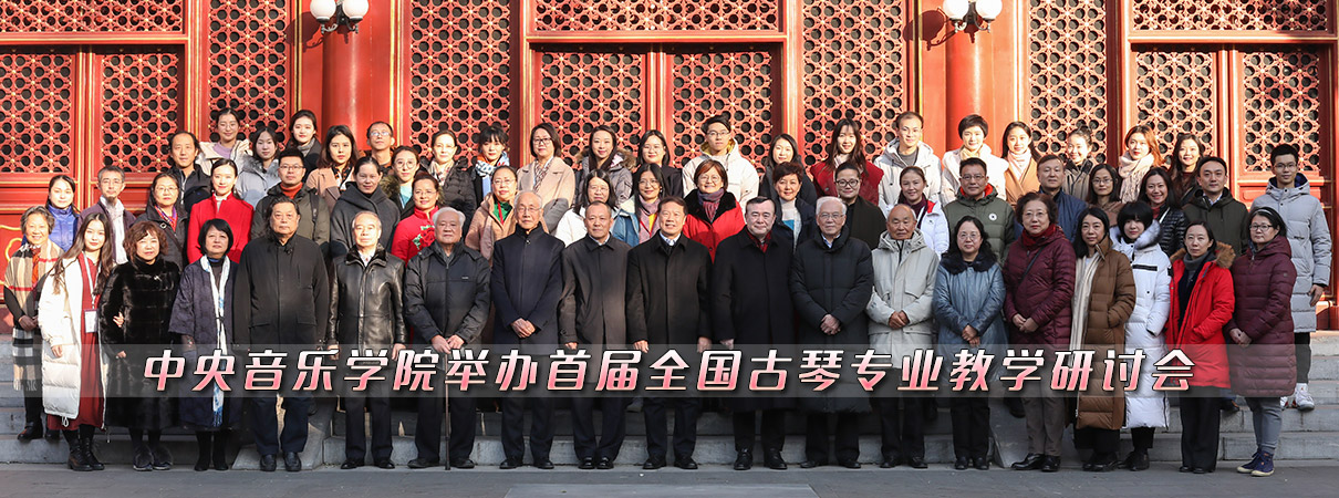 中央音乐学院举办首届全国古琴专业…