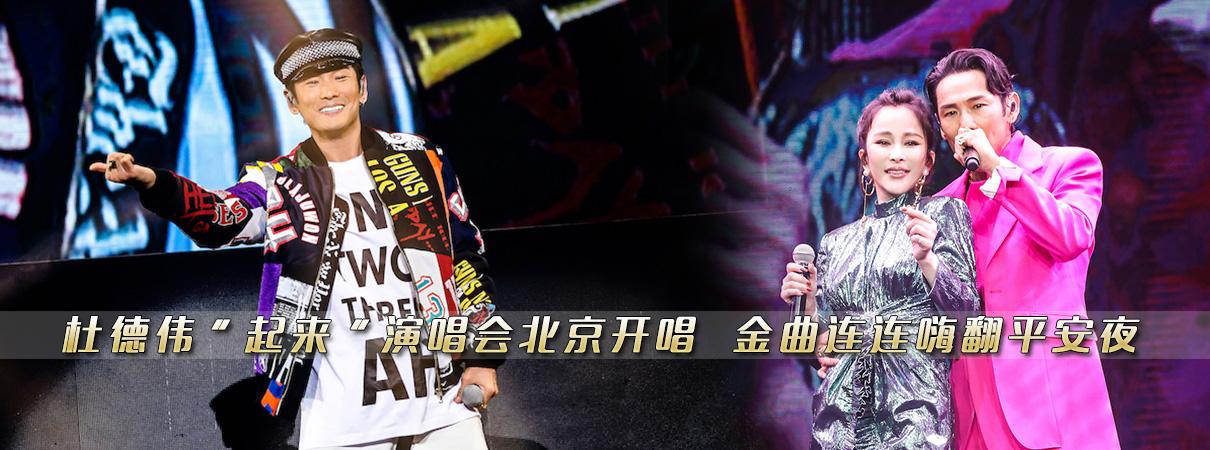 """杜德伟""""起来""""演唱会北京开唱  …"""