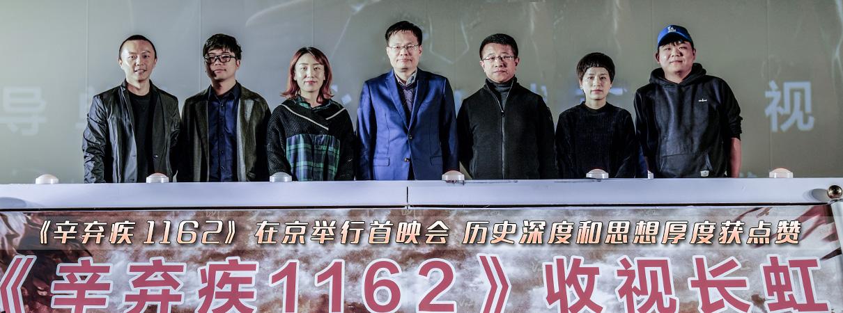 《辛弃疾1162》在京首映 历史…
