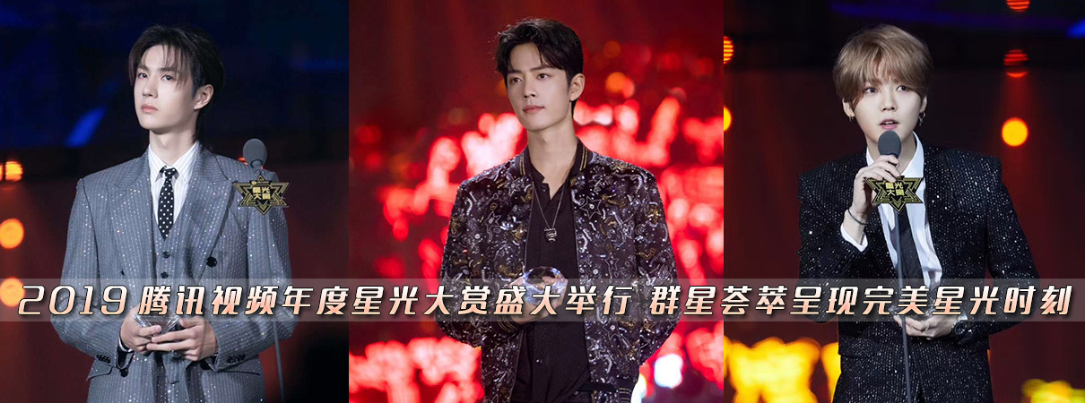2019腾讯视频年度星光大赏盛大…