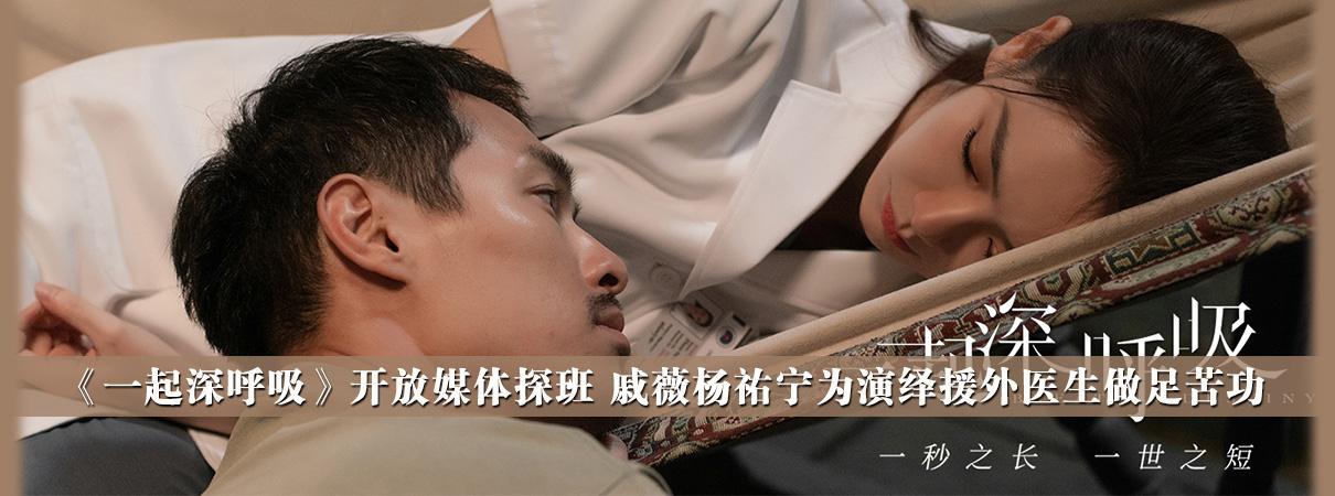 《一起深呼吸》戚薇搭档杨祐宁 化…