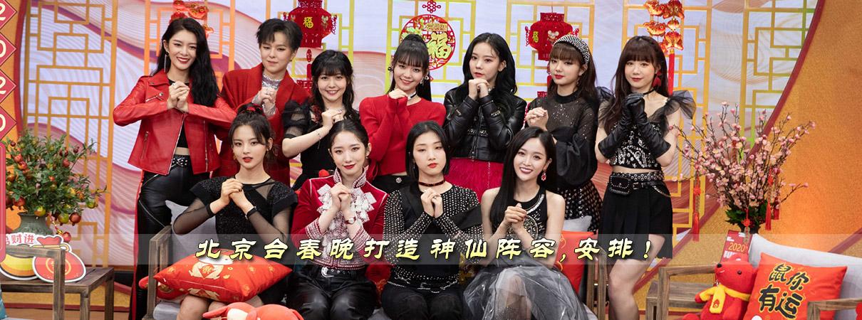北京台春晚打造神仙阵容,安排!