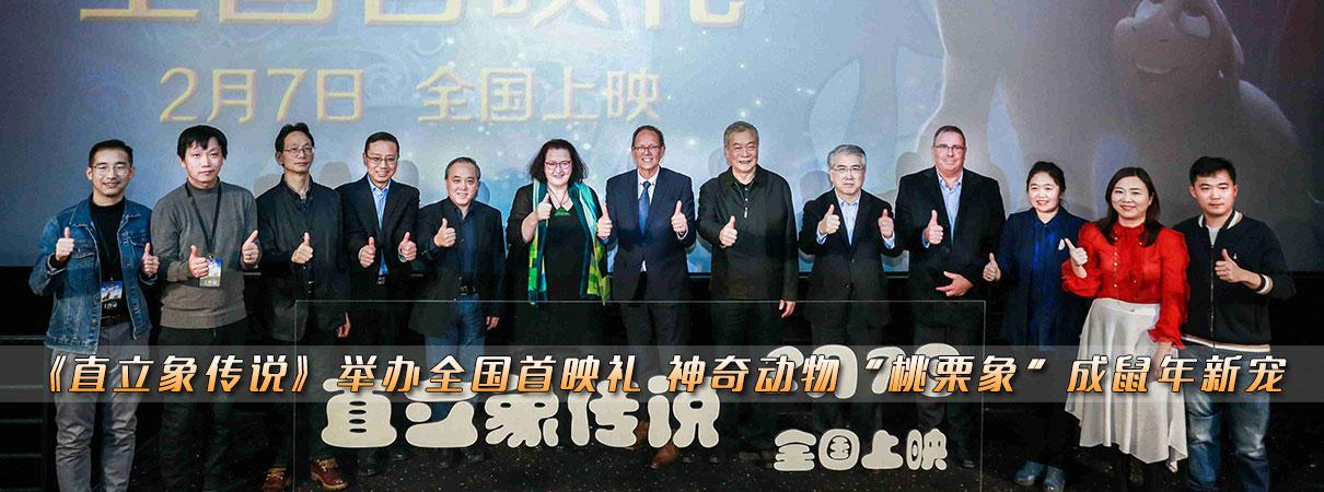 《直立象传说》举办全国首映礼 神…