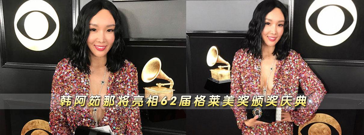 韩阿筎那将亮相62届格莱美奖颁奖…