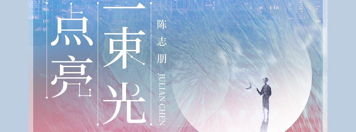 陈志朋献声公益歌曲 《点亮一束光…