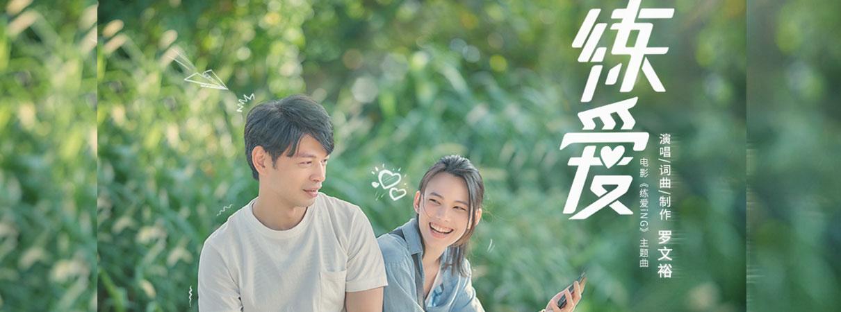罗文裕浪漫献声 电影《练爱iNG…