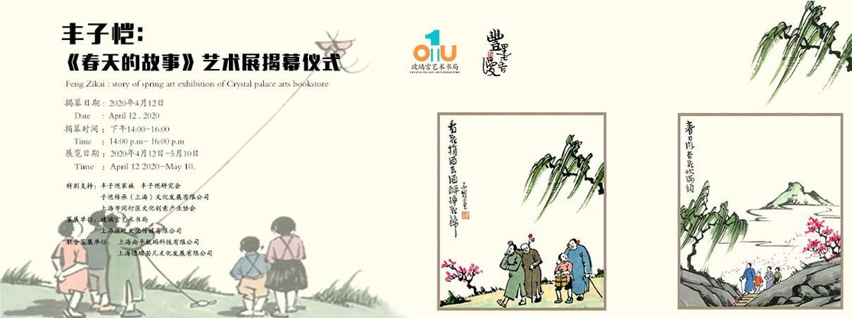 丰子恺:《春天的故事》艺术展揭幕…
