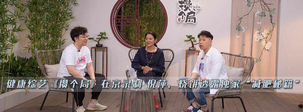 健康综艺《攒个局》在京录制 倪萍…