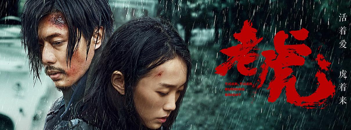 犯罪悬疑电影《老虎》定档7.26…