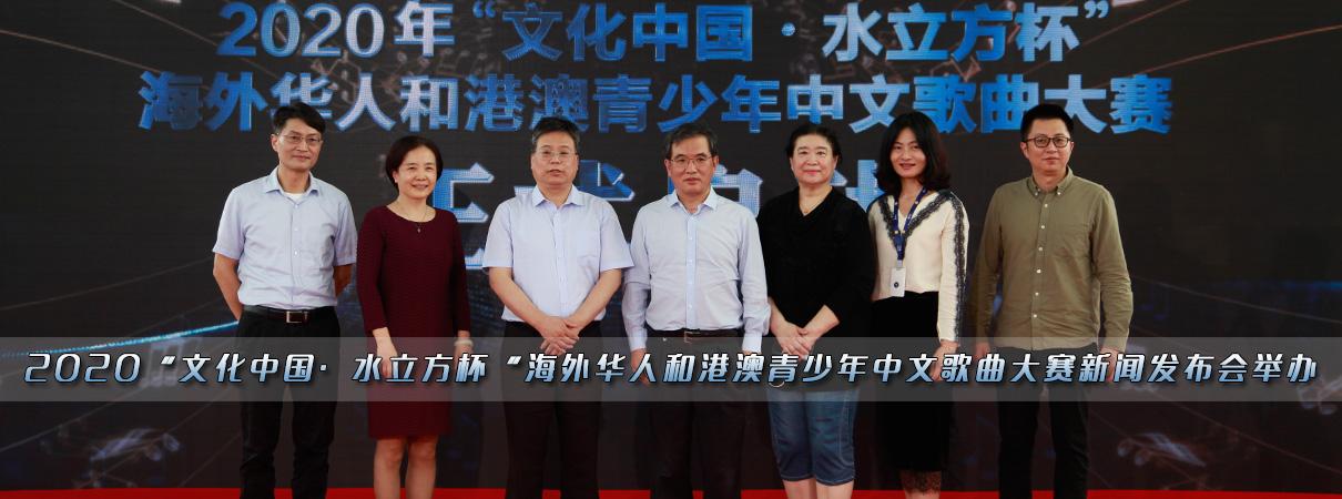 """2020""""在线电视直播 中国•水立方杯"""" …"""