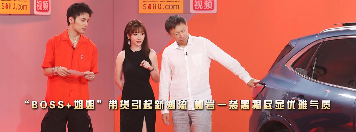 """BOSS+姐姐""带货引起新潮流…"