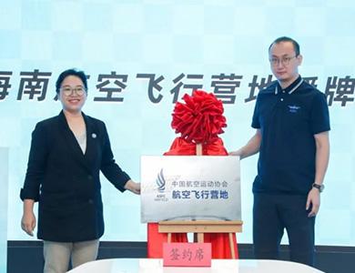"""2020年""""海飞赛""""新闻发布会在京琼两地举办"""