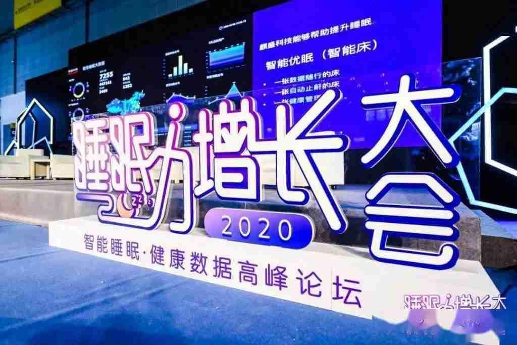 麒盛科技亮相第46届CIFF 助力国民睡眠力增长
