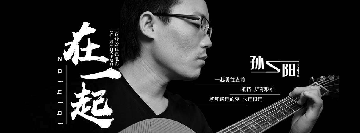 孙阳献唱抗疫公益微电影《在一起》…