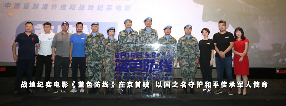 战地纪实电影《蓝色防线》在京首映…