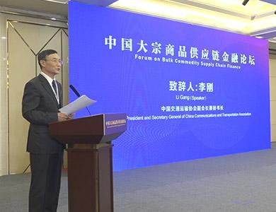 中国大宗商品供应链金融论坛胜利召开