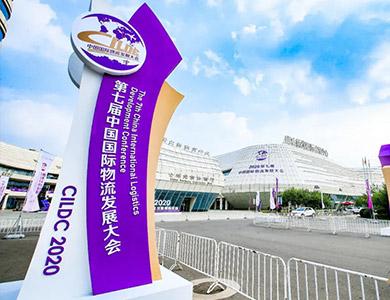 """全球物流业""""紫色盛典""""在英雄之城唐山市胜利闭幕"""