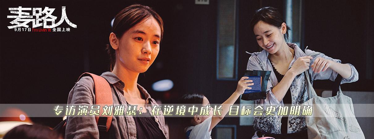 专访演员刘雅瑟:在逆境中成长 目…