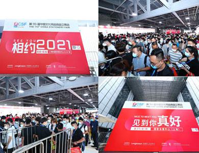 第114届CSF文化会在上海国家会展中心震撼启幕 大咖云集人气口碑双爆棚