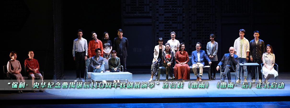 """""""保利•央华纪念曹禺诞辰110周…"""