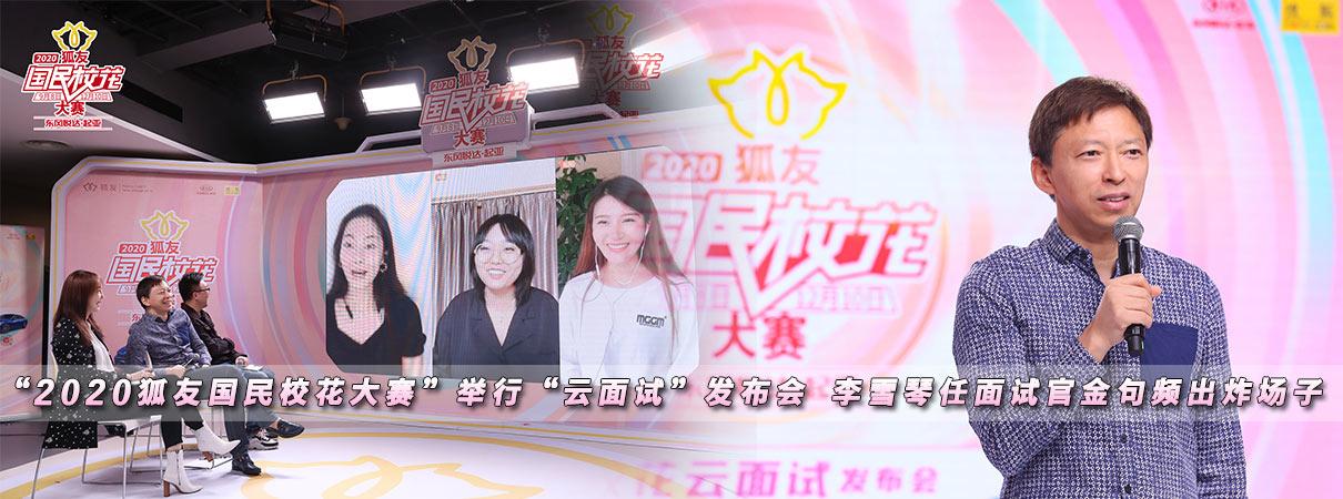 """""""2020狐友国民校花大赛""""举行…"""