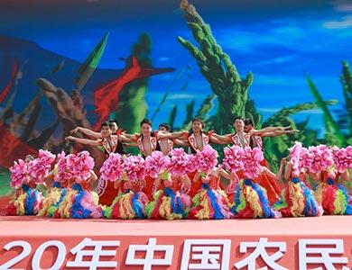 东营市2020年中国农民丰收节盛大开幕 全民共享丰收喜悦
