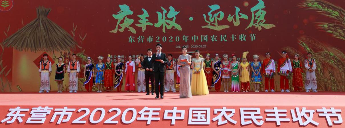 东营市2020年中国农民丰收节盛…
