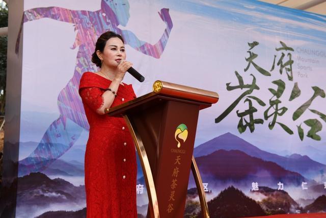 天府茶灵谷山地运动公园举行开园试营业仪式 引爆乡村发展振兴