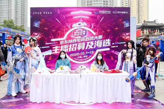 京东陕西电商直播大赛战绩出炉 快来看谁是最强带货王