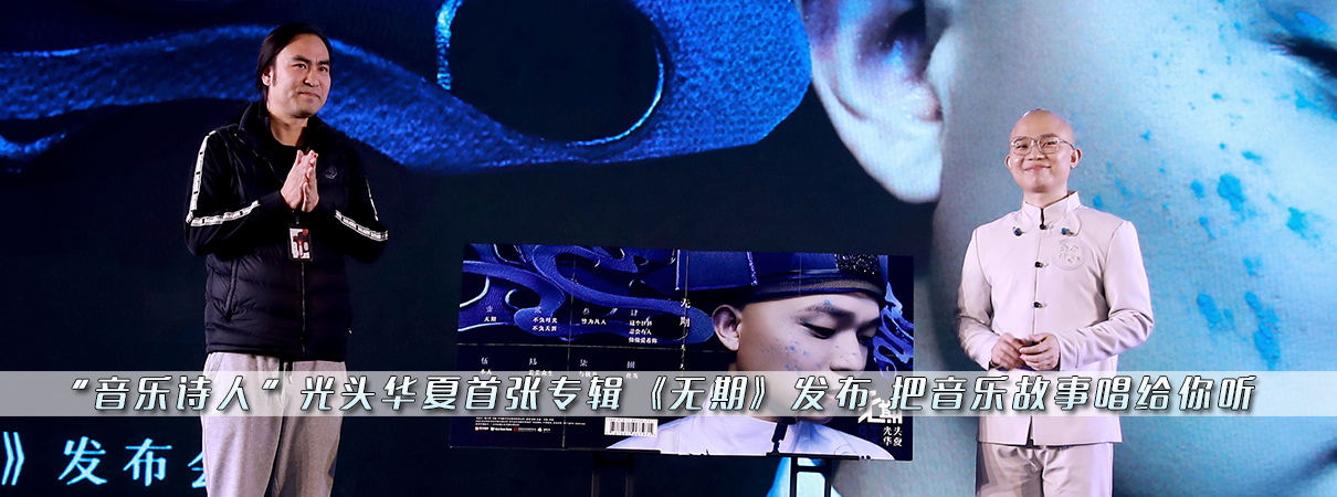 光头华夏首张专辑《无期》来袭 温…