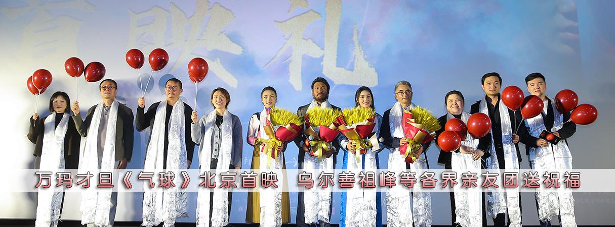万玛才旦《气球》首映 乌尔善祖峰…