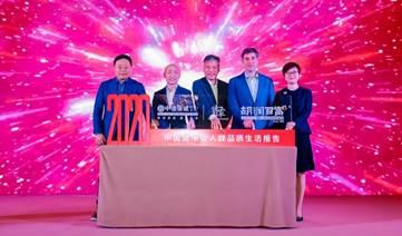 《胡润百富中国高净值人群品质生活报告》于上海隆重发布