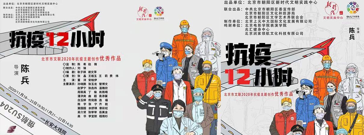 北京市首部抗疫话剧《抗疫12小时…