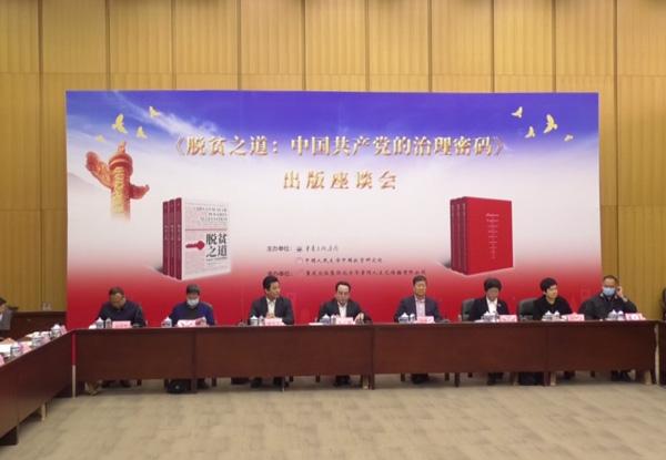 《脱贫之道:中国共产党的治理密码》出版座谈会在北京举行