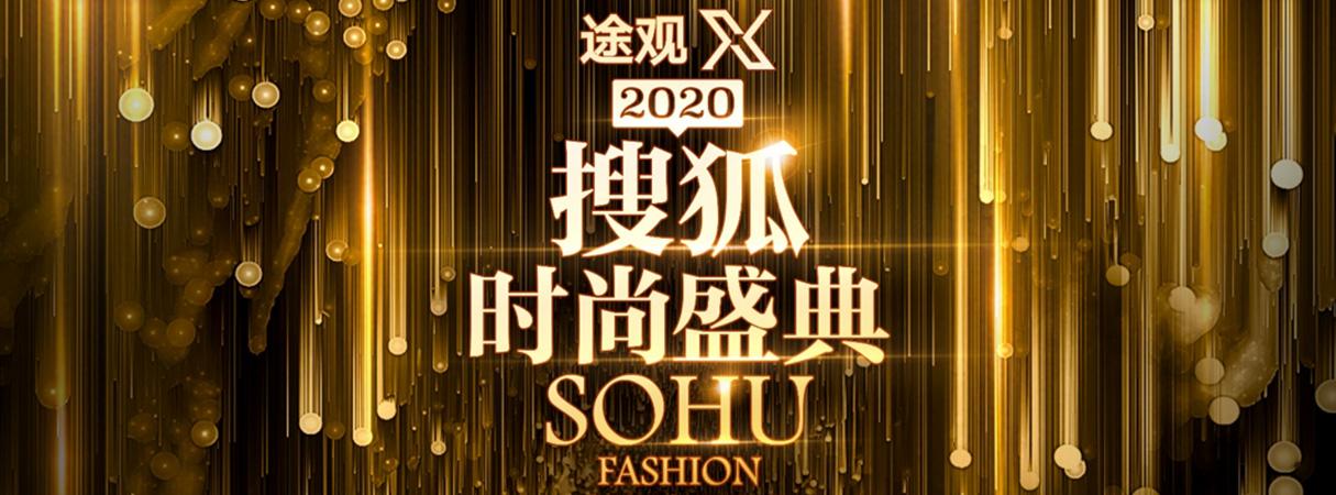 2020搜狐时尚盛典  一场穿越…
