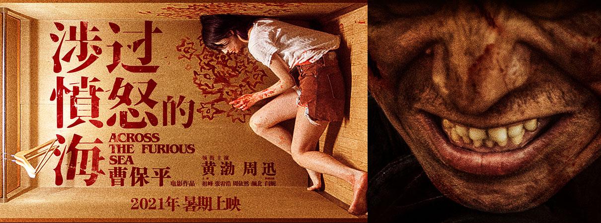 张宥浩主演曹保平新片《涉过愤怒的…