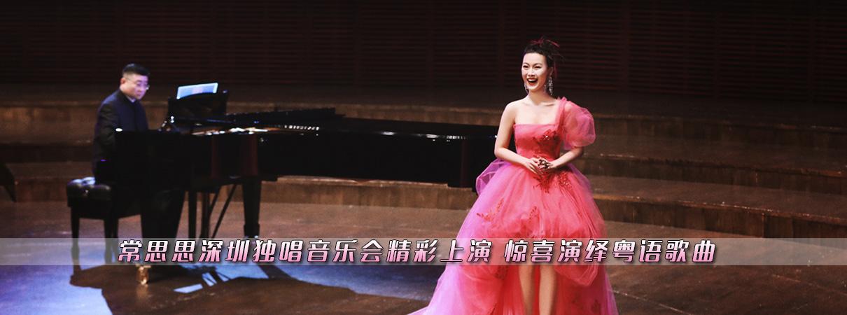 常思思深圳独唱音乐会精彩上演 惊…